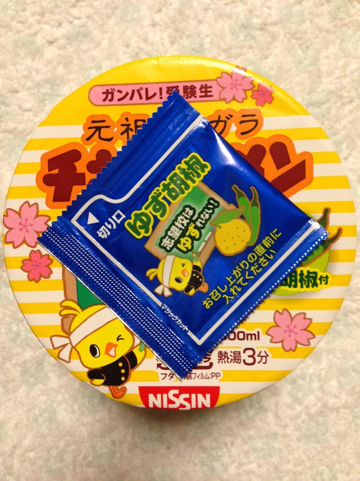 chikinn_yuzu